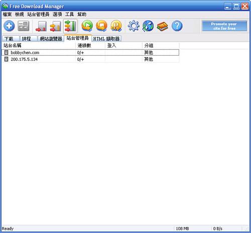 [網路相關] 比 FlashGet 更好用又完全免費的下載管理軟體 - FDM 337274228_da9540ad47