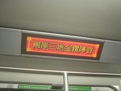 37.香港地鐵車廂裡的LED廣告板