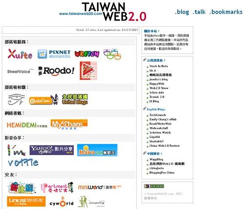 taiwan_web2.0 (by joaoko)