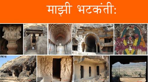 Karla/ Bhaja/ Bedsa Caves