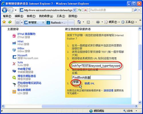[瀏覽相關] IE 7 也可以作為「無所不能搜」的搜尋引擎喔! 2266470349_a38acee6e7