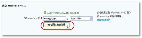 [新訊看板] 台灣版Live ID 「@livemail.TW」正式開放申請,要搶要快!! 2217044724_93bb69dd45