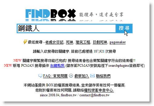 [網站推薦] GOGOBOX 特用檔案搜尋機 - FINDBOX 2463407304_174c6352f0