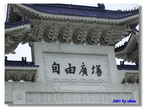 台灣自由廣場