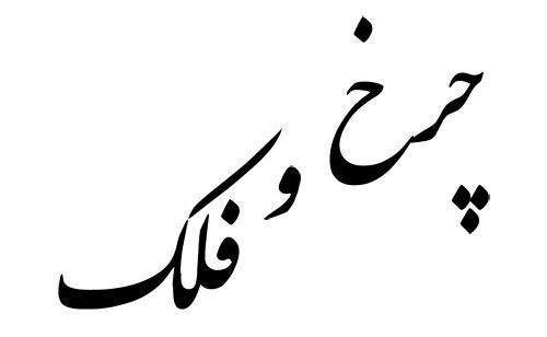 Ferris Wheel written in Farsi / Persian using the Nastaliq calligraphy