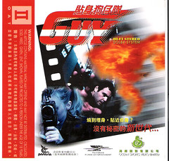 Guy Chinese VCD Set