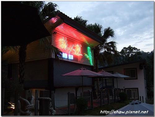 新竹內灣旅人蕉簡餐咖啡