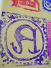 Detail from 123 ABC on yellow canvas, handprinted from original linocut