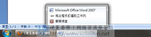 讓工作列上的按鈕不顯示最近開啟的項目(Windows 7) 4211648635_a9e318d147