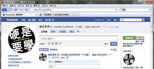 Facebook 推出短網址,個人網址更好記 4187335839_8f030cba6d