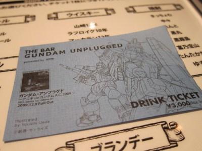 特別チケット at 期間限定ガンダムバー「KIRANA」