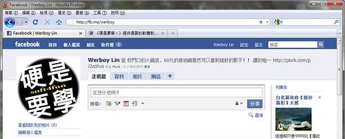 Facebook 推出短網址,個人網址更好記 4187335781_dd4b1894bb
