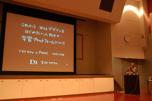 CSS nite in FUKUI 吉村さん