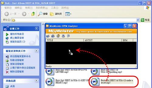 音樂節奏分析器 MixMeister BPM Analyzer  3709680920_9090254ee8