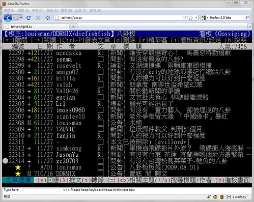 讓 Firefox 3.5.x 也能上 BBS 4136531570_3c92b6d1ff