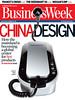 china_design
