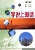 Xue Shuo Shanghai-hua