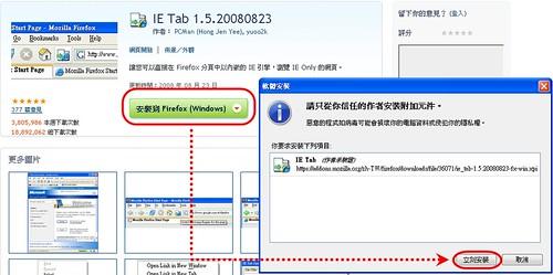 [瀏覽相關] 究極偽裝術:Firefox 3 變身 IE 7 2864983199_ee8de01d8b