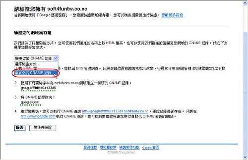 [網站推薦] 免費域名+ Google Site免費網頁空間+ 10G大容量增肥術 2969751140_845d9d09c8