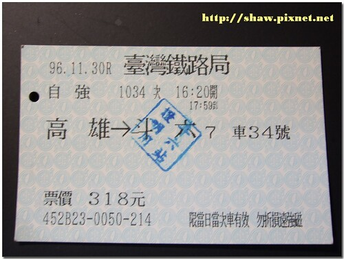 台鐵斗六站證明章