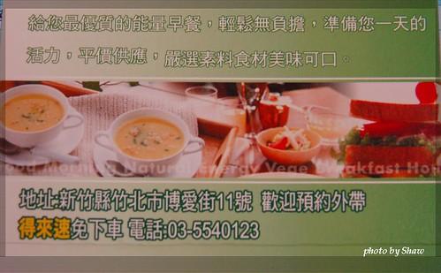 竹北博愛街素食早餐