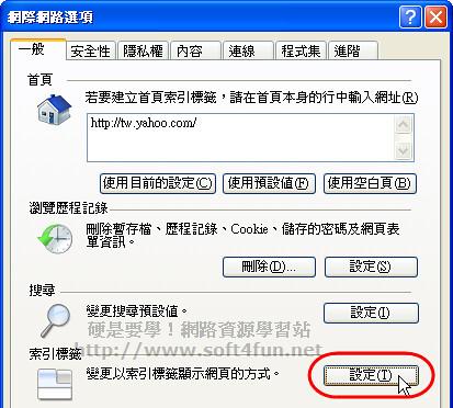 [實用技巧] 讓IE 7開新頁面不再開一個視窗 2970881677_4b46553052