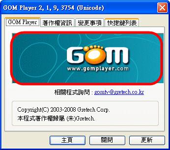 [禁斷密技] KMPlayer和GOM暗藏的密技 2833030711_fd89e3902b