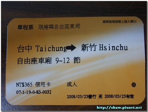 台灣高鐵 新車票