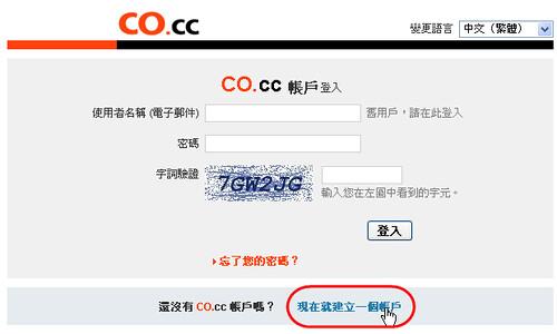 建立co.cc帳戶1