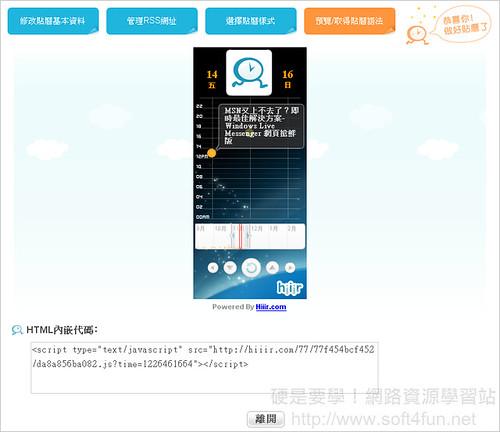 [網站推薦] 新一代動態RSS訂閱器,活躍你的網站! 3034742039_0bf8d72b88