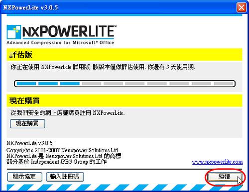 [文書相關] 替你的PPT檔案合法減肥 - NXPowerlite 2617596786_5144547dd1