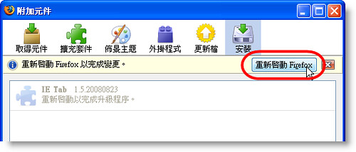 [瀏覽相關] 究極偽裝術:Firefox 3 變身 IE 7 2865812450_7b0a517a64