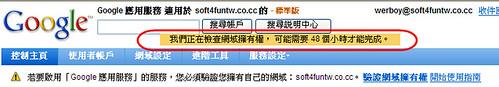[網站推薦] 免費域名+ Google Site免費網頁空間+ 10G大容量增肥術 2969751062_7de0654cc7