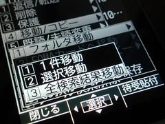 F-01A メール検索 フォルダ移動