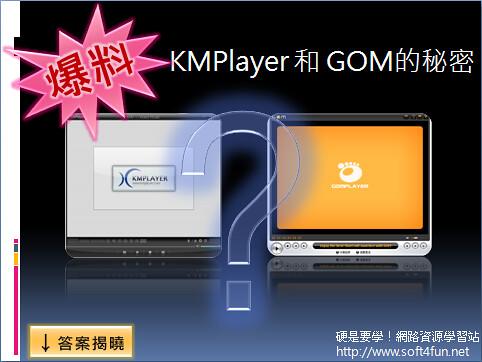 [禁斷密技] KMPlayer和GOM暗藏的密技 2834847721_dbc224328b