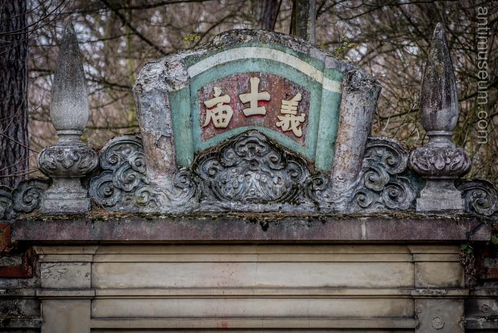 antimuseum.com-JAT-4587