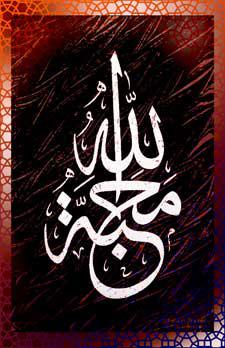 Allahu Muhammad