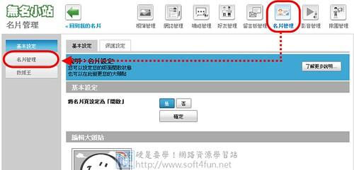 不用VIP 也可在無名網誌、相簿、留言板擺放音樂播放器 4255893626_0808670f0c