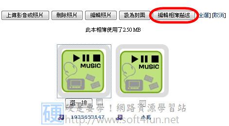 不用VIP 也可在無名網誌、相簿、留言板擺放音樂播放器 4255130709_ea7e83af2d