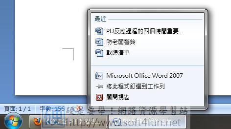 讓工作列上的按鈕不顯示最近開啟的項目(Windows 7) 4212411618_8e6f3eae3d
