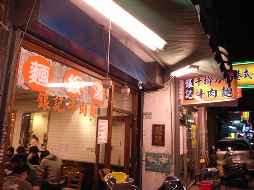 光華商場商圈的銀記手擀刀切牛肉麵