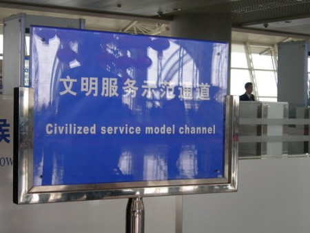 Civilized Service Model Channel