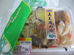 chicken rice from 7-11