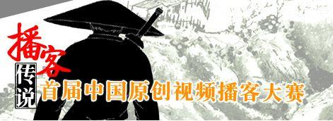 China's First Annual Original Videolog Contest