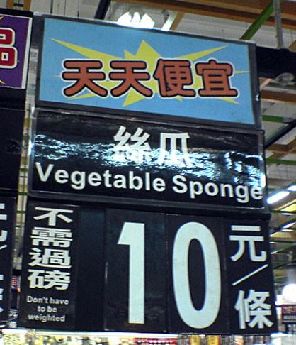 Vegetable Sponge
