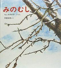 minomushi book cover