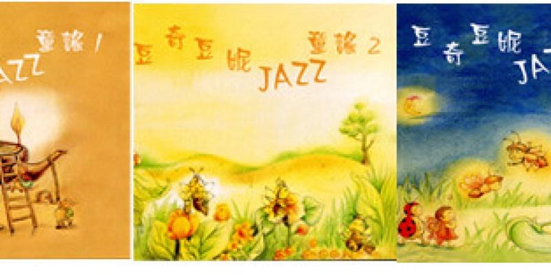 左右音樂館:豆奇豆妮JAZZ童謠1、2、3