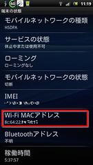 「端末の状態」の「Wi-Fi MAC アドレス」欄に MAC アドレスが表示されている