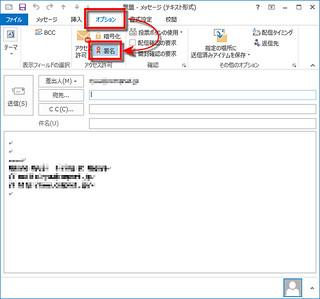メール作成ウィンドウの「オプション」タブにある「署名」ボタンで、電子署名を付けるかを切り替える