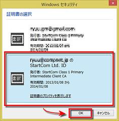 Windows セキュリティ ダイアログに表示される証明書の中から、SartSSL から発行され自身のメール アドレスが記された証明書を選択して「OK」ボタンをクリックする